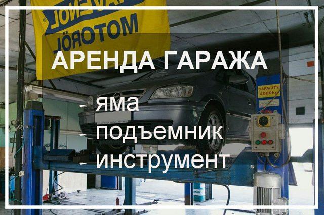 Аренда гаража в 2020 - договор, краткосрочная
