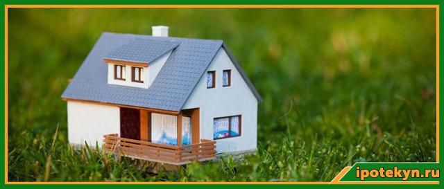 Ипотека на земельный участок в Россельхозбанке в 2020