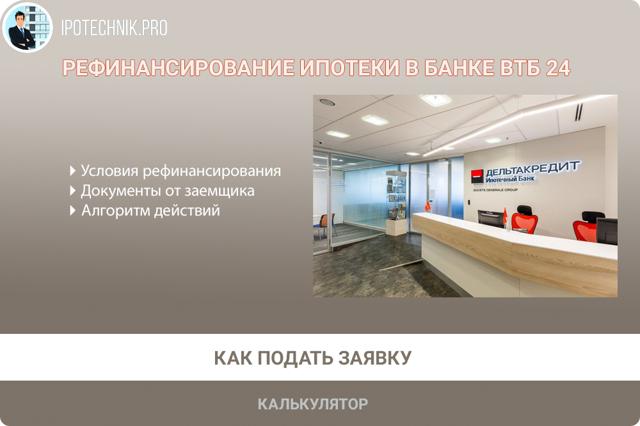 Рефинансирование ипотеки в Дельтакредит Банке в 2020 - отзывы