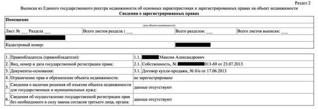Заказать выписку из ЕГРН на земельный участок через интернет в 2020