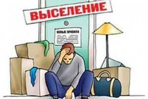 Незаконное выселение из квартиры в 2020 - ответственность
