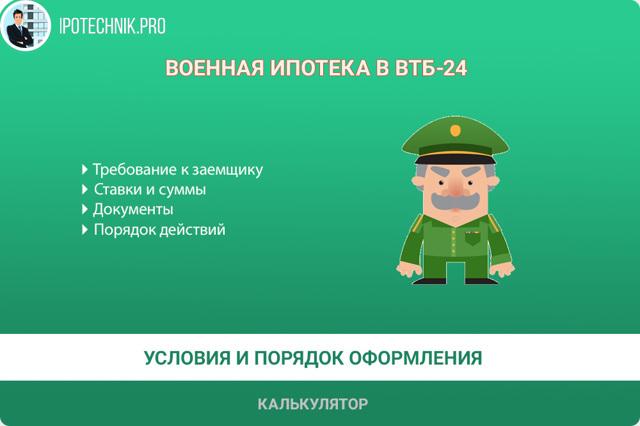 Военная ипотека в ВТБ 24 в 2020 - условия, отзывы, документы