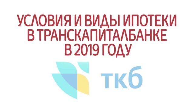 Ипотека Транскапиталбанка в 2020 - отзывы, по двум документам