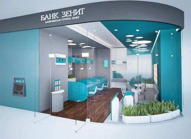 Военная ипотека в банке Зенит в 2020 - максимальная сумма, отзывы