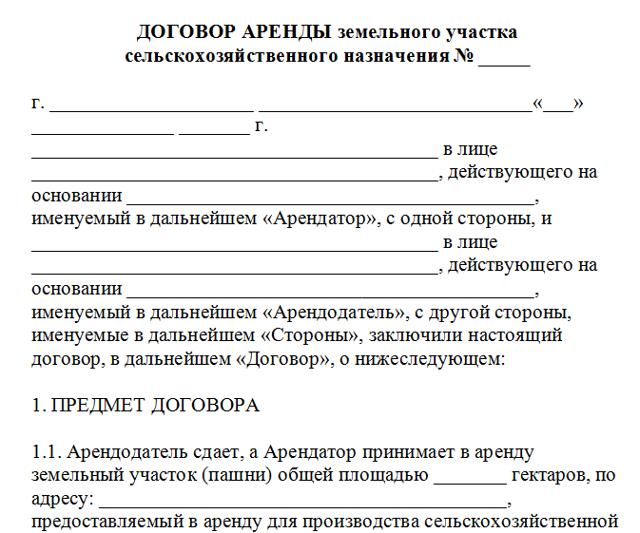 Краткосрочный договор аренды земельного участка в 2020 - образец, сельхозназначения, под строительство, регистрация