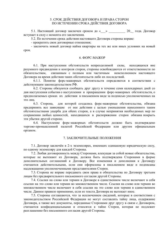 Договор аренды дома в 2020 - образец, между физическим и юридическим лицом, без животных