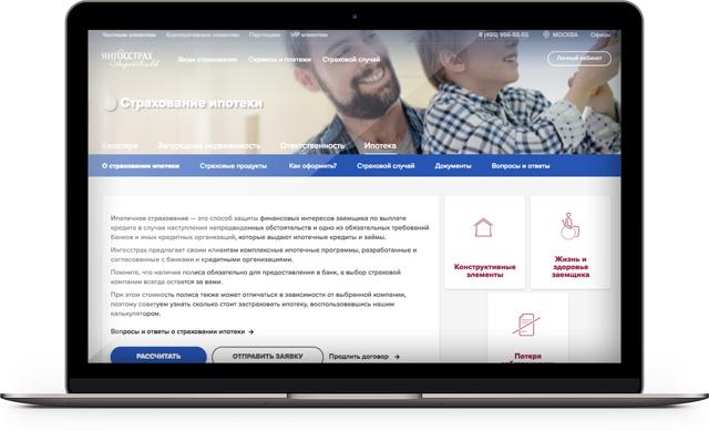 Страхование жизни при ипотеке в Ингосстрах в 2020 - рассчитать