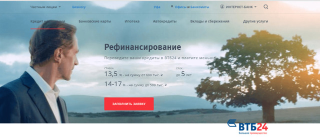 Рефинансирование ипотеки в ВТБ 24 в 2020 - условия, отзывы
