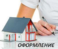 Доверенность на продажу квартиры в 2020 - образец, цена у нотариуса, срок действия