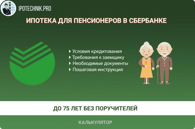 Ипотека пенсионерам в Сбербанке в 2020 - можно ли взять, условия