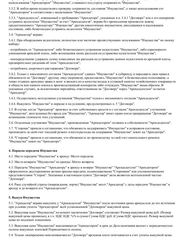 Договор аренды офиса в 2020 - образец, с мебелью и оргтехникой, у физического лица