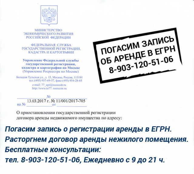 Соглашение о расторжении договора аренды нежилого помещения в 2020 - образец, регистрация, для Росреестра