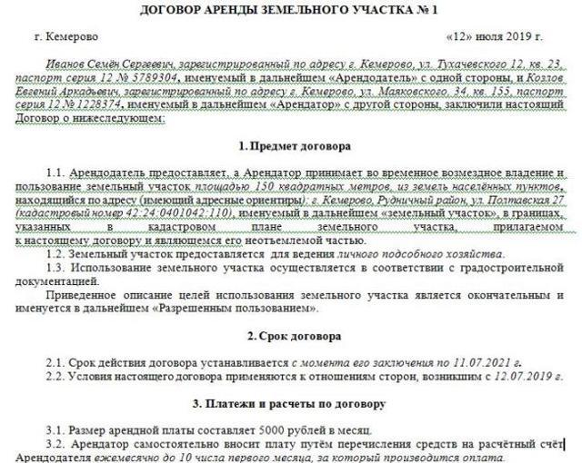 Договор аренды земельного участка между физическими лицами в 2020 - образец