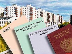 Какие документы нужны для продажи приватизированной квартиры в 2020