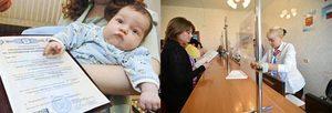 Сколько делается прописка в 2020 - в МФЦ, в паспортном столе, новорожденного
