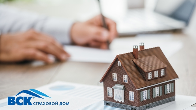 Страхование имущества в ВСК в 2020 - физических лиц, недвижимого