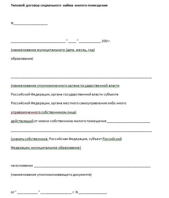 Постоянная прописка без права на жилплощадь в 2020 - договор, документы