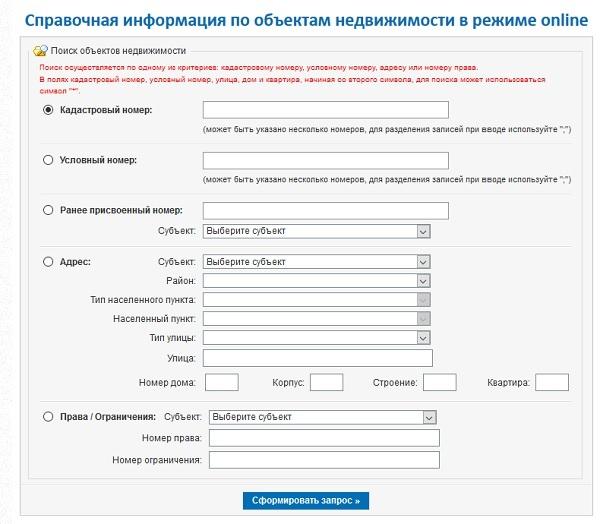 Как узнать обременения на земельный участок онлайн в 2020