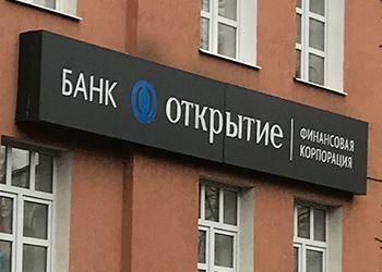 Ипотека в банке Открытие в 2020 - отзывы, условия, военная