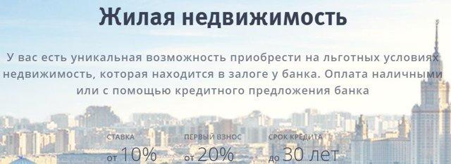 Залоговое имущество банков в 2020 - реализация, ВТБ 24, Сбербанк