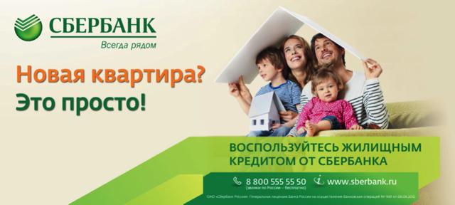 Ипотека Молодая семья в Сбербанке в 2020 - условия, отзывы