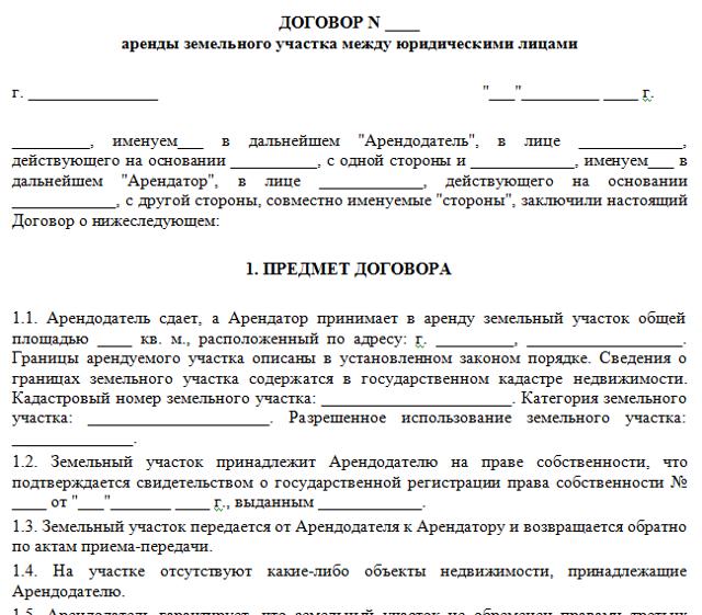 Образец договора аренды земельного участка между юридическими лицами в 2020 - особенности