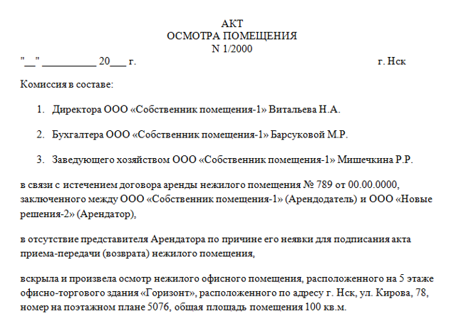 Акт приема передачи нежилого помещения при расторжении договора аренды в 2020 - образец