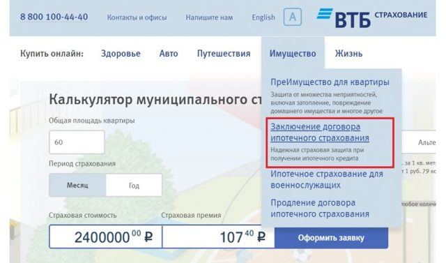 Страхование ипотеки в ВТБ 24 в 2020 - стоимость