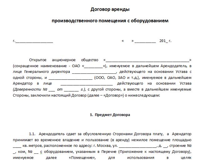 Образец договора аренды производственного помещения с оборудованием в 2020 - с правом выкупа, для производства, персоналом