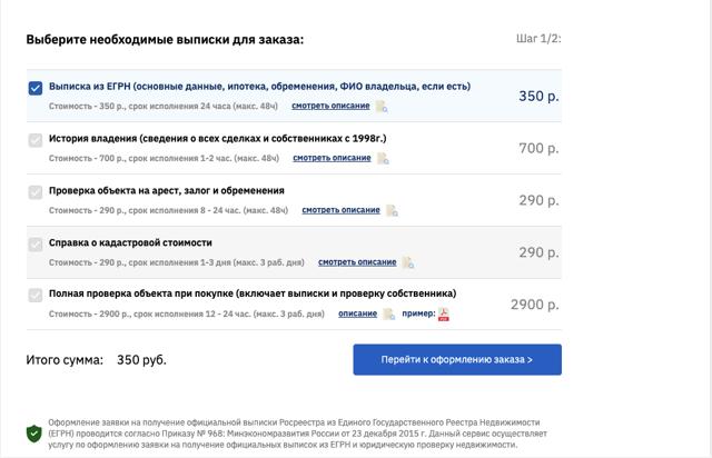 Как заказать выписку из ЕГРН об объекте недвижимости через интернет в 2020