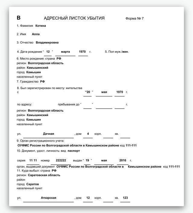 Какие документы нужны для прописки в квартиру в 2020 - в Москве, в новостройке,