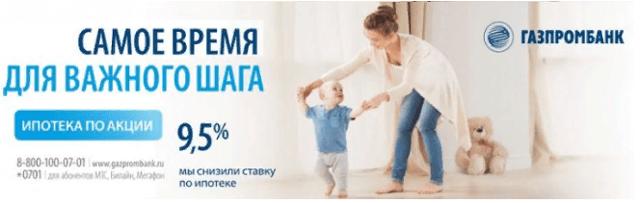 Рефинансирование ипотеки в Газпромбанке в 2020