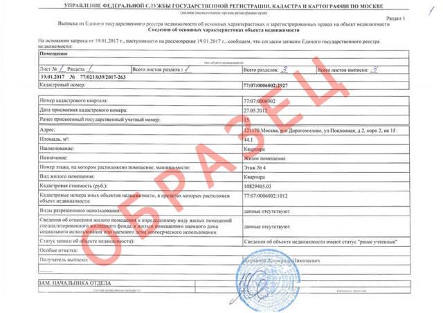 Документы для регистрации права собственности на квартиру в 2020 - в МФЦ, в новостройке