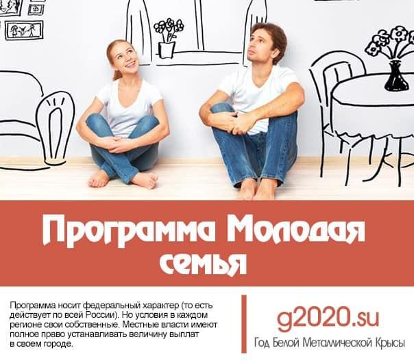 Социальная ипотека для молодой семьи в 2020 - что это такое, условия