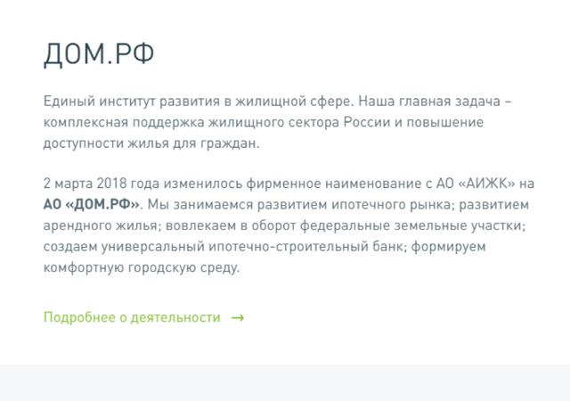 Ипотека для молодых специалистов в 2020