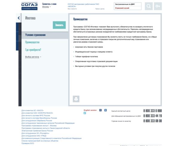 Страхование жизни при ипотеке в АО СОГАЗ в 2020 - стоимость