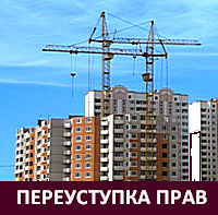 Договор переуступки прав собственности на квартиру в 2020 - что это такое, образец, риски, между супругами