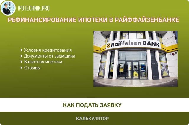 Рефинансирование ипотеки в Райффайзенбанке в 2020 - отзывы