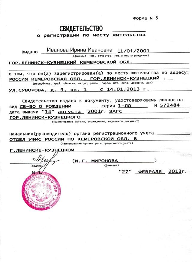 Прописка в Москве в 2020 - временная, в МФЦ, постоянная