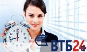 Объединение кредитов в один ВТБ 24 в 2020 - отзывы