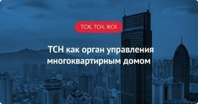 Договор ТСЖ в 2020 - на управление МКД, с собственником нежилого помещения, образец