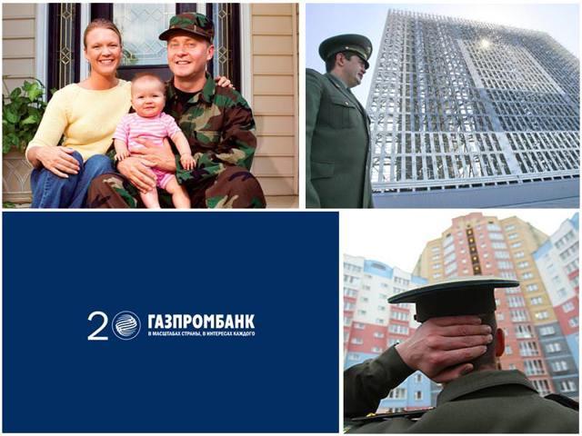 Военная ипотека Газпромбанка в 2020 - условия, отзывы