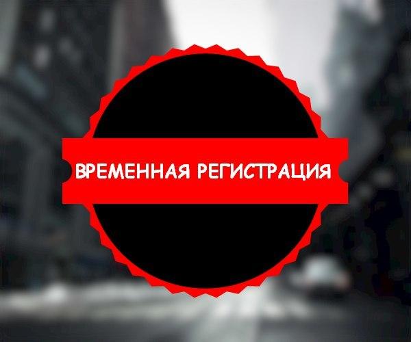 Временная прописка в 2020 - чем грозит собственнику, как сделать, в Москве
