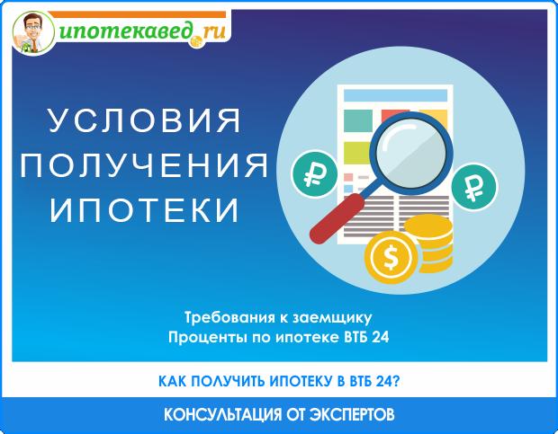 Ипотека ВТБ 24 в 2020 - условия, рассчитать, отзывы