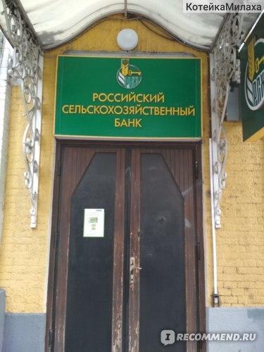 Военная ипотека Россельхозбанка в 2020 - условия, отзывы