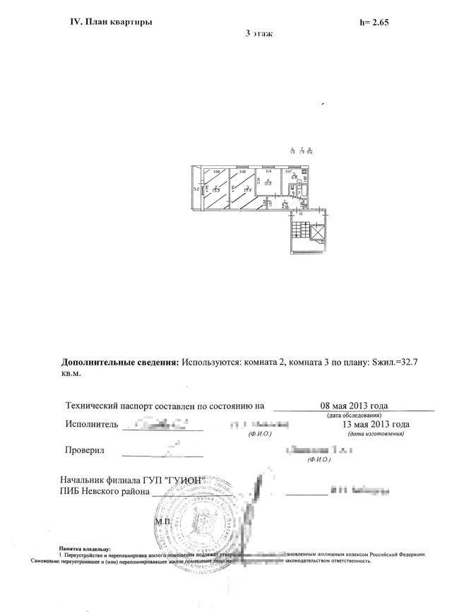 Технический паспорт на квартиру в 2020 - как получить, срок действия, как выглядит