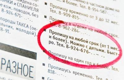 Прописка без права на жилплощадь в приватизированной квартире в 2020 - документы, с долгом