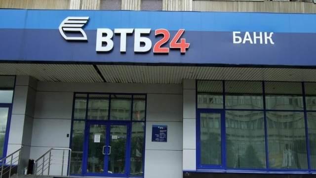 Ипотека для пенсионеров в ВТБ 24 в 2020 - условия