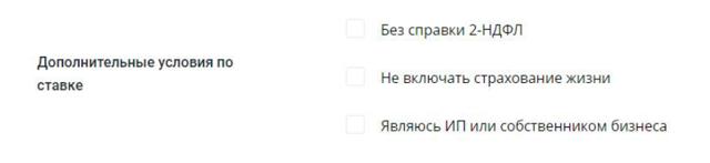 Рефинансирование ипотеки в Уралсиб в 2020