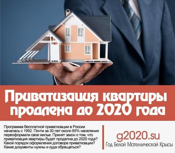 Бесплатная приватизация в 2020 - до какого года продлена, когда заканчивается, право, основания